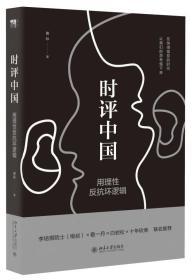 时评中国:用理性反抗坏逻辑——正版大部包邮