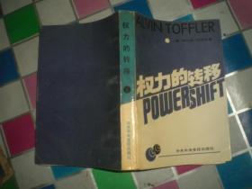权力的转移(91年1版2印)