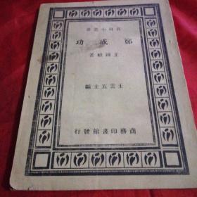 郑成功---百科小丛书 民国二十三年初版