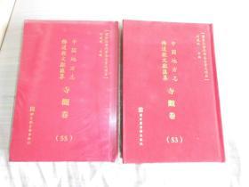 中国地方志佛道教文献汇纂 -寺观卷 华东上海 53 55 56 59