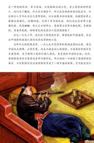写给儿童的中国历史13:清·绅士卖鸦片/清·义和团与八国联军
