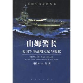 山姆警长(美国军事战略发展与现状)/外国军事战略丛书