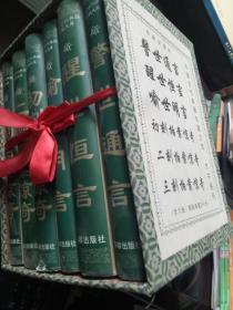 中国古代典籍珍藏文库市井系列盒装