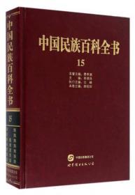 中国民族百科全书15