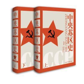 """中央苏区史(套装上下册)(获2002年第十三届""""中国图书奖"""")"""