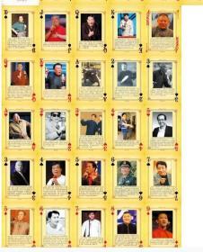 【全新扑克牌】《中国相声54位相声名人大师》扑克牌 侯宝林 郭德纲 马季 唐杰忠 侯耀华 侯耀文。。。
