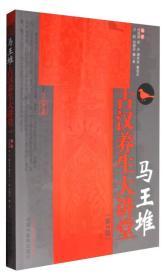 马王堆古汉养生大讲堂(第2版)
