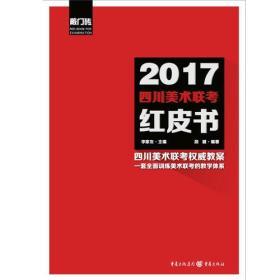 2017四川美术联考红皮书-全三册