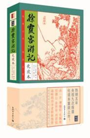 四库家藏:徐霞客游记(化读本)
