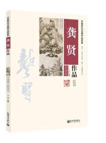 9787510451485-ha-龚贤作品:中国历代名画作品欣赏