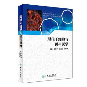 现代干细胞与再生医学