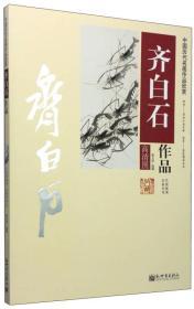 9787510451935-ha-齐白石作品:中国历代名画作品欣赏·高清图