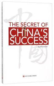 9787510452154-ha-THE SECRET OF CHINAS SUCCESS:中国为什么能?(英文版)