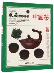 中国茶-收藏品鉴指南