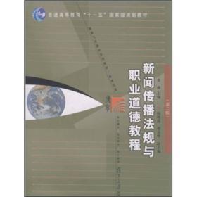 """新闻传播法规与职业道德教程(第2版)/普通高等教育""""十一五""""国家级规划教材·新闻与传播学系列教材"""