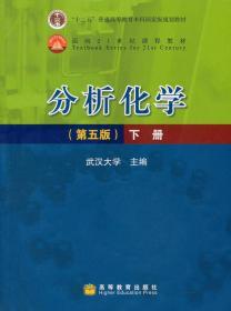 分析化学(第五版) 下册