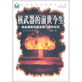 当代中国科普精品书系 现代兵器图文读本:核武器的前世今生:核武器的性能发展与战争经历
