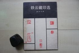 1990年西泠印社16开:铁云藏印选
