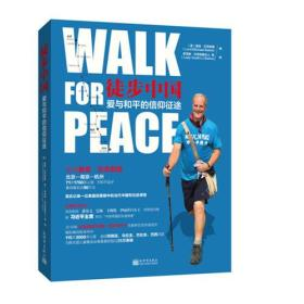 9787510460296-ha-独步中国:爱与和平的信仰征途(英汉对照)