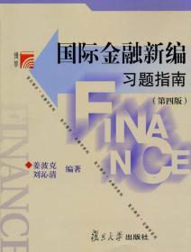 国际金融新编习题指南(第4版)