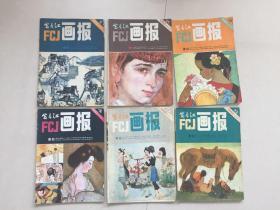富春江画报1982年1-12