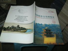 全国图书交易博览会 第二十四届  甘版图书目录  货号20-1