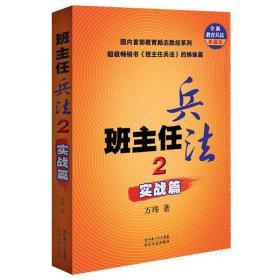 班主任兵法2-实战篇:(全新教育兵法典藏版)