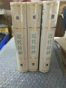 近代诗钞(套装全3册,已经绝版,难得,书重运费实收取)