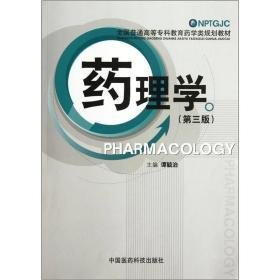 药理学(第三版)全国普通高等医学院教材瑷