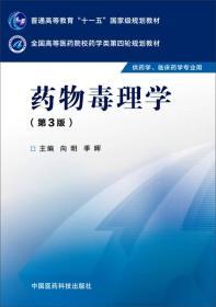 药物毒理学(第三版)