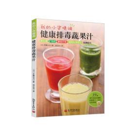 我的小清新情调:健康排毒蔬果汁