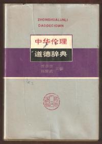 中华伦理道德辞典