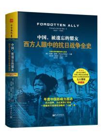 中国,被遗忘的盟友:西方人眼中的抗日战争全史 全新未拆封