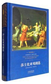 莎士比亚戏剧选(世界文学名著全译本)(精) 中译经典文库