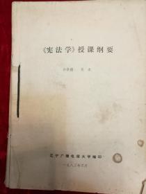 《宪法学》授课纲要·《宪法学》讲义》(1——3分册)·四册合订