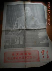 云南日报,1969.4.2.套红印刷,有毛大幅照片及毛、林照片