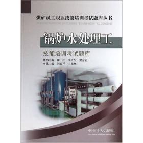 锅炉水处理工技能培训考试题库