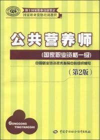 公共营养师教材考试书 公共营养师基础知识 一级教材1级两册公共营养师资格证考试用书