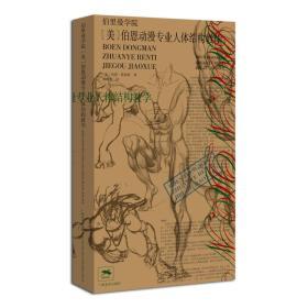 伯里曼学院系列丛书:伯恩动漫专业人体结构教学