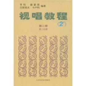 视唱教程.2B(第二册.第二分册)