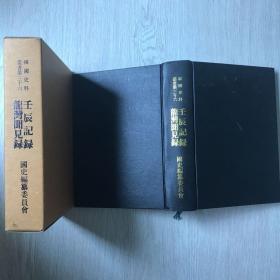 韩国影印汉文古籍《壬辰记录/龙湾闻见录》(10月11号邮寄,请提前联系)