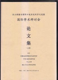 本土经验与国际口述历史的多元发展国际学术研讨会论文集 上下两册合售