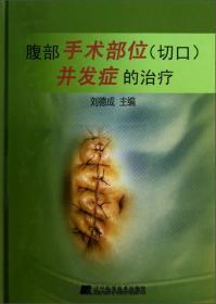 腹部手术部位(切口)并发症的治疗