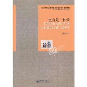 语文新课标必读丛书:宽容是一种爱