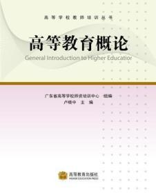 二手正版高等教育概论 卢晓中 高等教育出版社9787040282511ah
