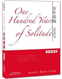 百年孤独双语导读*