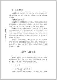 明医馆丛刊23:魏执真心血管病医论医案