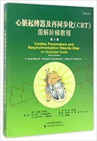 心脏起搏器及再同步化(CRT)图解阶梯教程