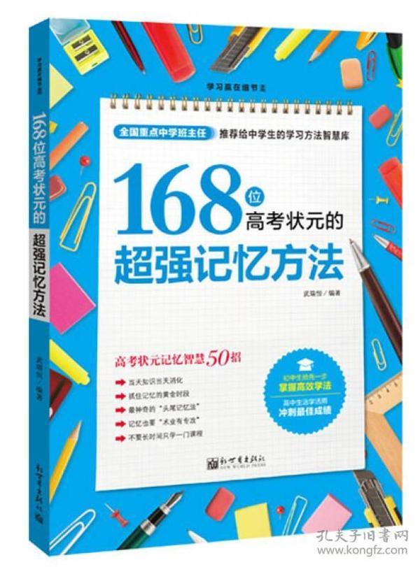 学习赢在细节系列:168位高考状元的超强记忆方法(四色)