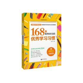 学习赢在细节系列:168位高考状元的优秀学习习惯(四色)